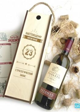 Коробка- пенал под бутылку вина/шампанского с гравировкой 23 февраля