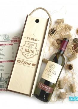 Коробка- пенал под бутылку вина/шампанского с гравировкой папе