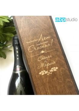 Коробка- пенал под бутылку вина/шампанского с гравировкой Больше счастья