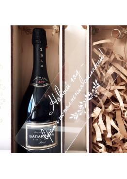 Коробка- пенал под бутылку вина/шампанского с прозрачной крышкой. Надпись любая.