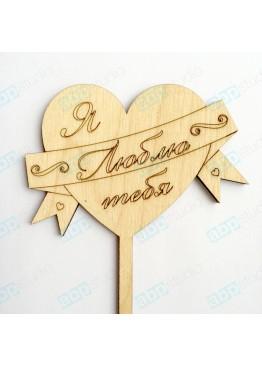 Сердце на палочке (арт.FL16)