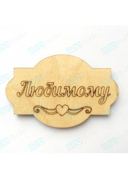 "Шильда ""Любимому"" (арт.FL21)"