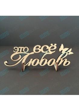 Это всё любовь  (арт. WP10)