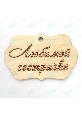 """Шильда """"Любимой сестричке"""" (арт.FV16)"""