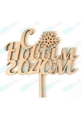 С Новым Годом на палочке (арт.SNG18)
