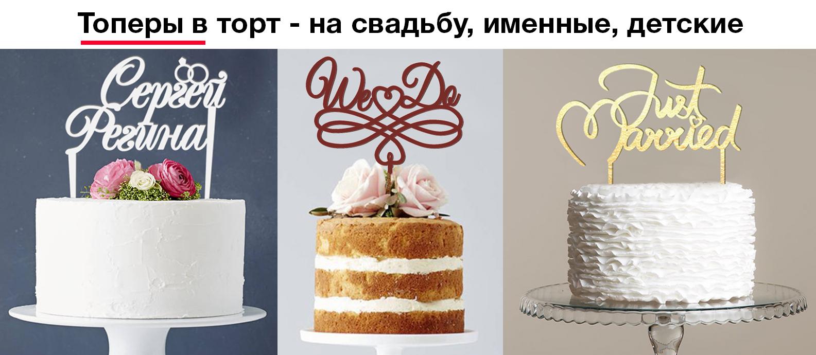 Топеры в торт