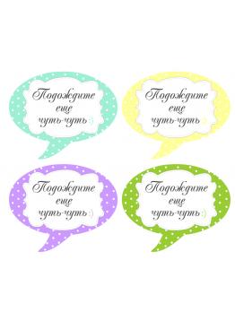 """Диалог из картона """"Скоро выйдет невеста"""" (арт.Tg18)"""