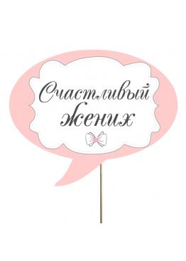 """Диалог из картона """"Счастливый жених"""" (арт.Tg19)"""