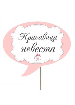 """Диалог из картона """"Красавица невеста"""" (арт.Tg20)"""