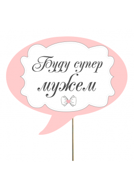 "Диалог из картона ""Супер муж"" (арт.Tg21)"