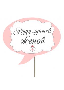 """Диалог из картона """"Лучшая жена"""" (арт.Tg22)"""