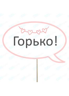 """Диалог из картона """"Горько"""" (арт.Tg1)"""