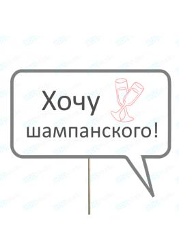 "Диалог из картона ""Хочу шампанского"" (арт.Tg2)"