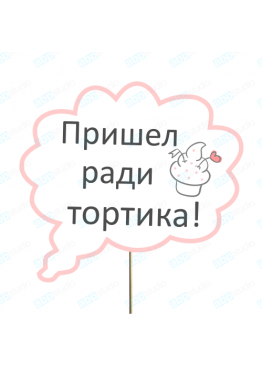 "Диалог из картона ""Тортик"" (арт.Tg3)"