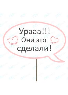 "Диалог из картона ""Урааа!!!"" (арт.Tg4)"