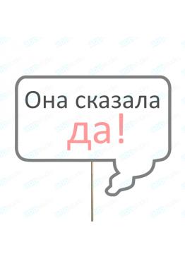 "Диалог из картона ""Сказала Да"" (арт.Tg5)"