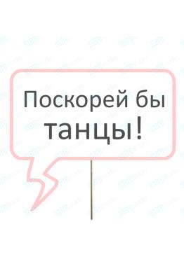 "Диалог из картона ""Танцы"" (арт.Tg6)"