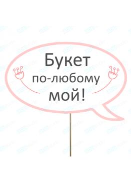 """Диалог из картона """"Букет мой"""" (арт.Tg7)"""