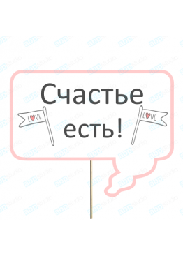 """Диалог из картона """"Счастье есть"""" (арт.Tg9)"""