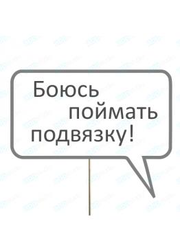 "Диалог из картона ""Подвязка"" (арт.Tg10)"