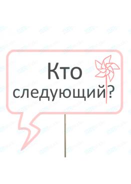 "Диалог из картона ""Кто следующий"" (арт.Tg11)"