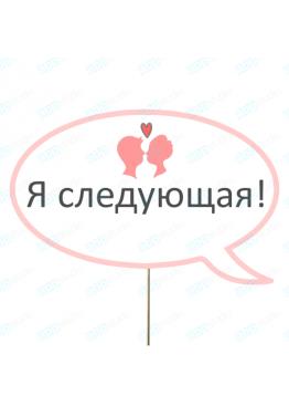 """Диалог из картона """"Я следующая"""" (арт.Tg12)"""