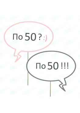 """Диалог из картона """"По 50"""" (2 шт)"""