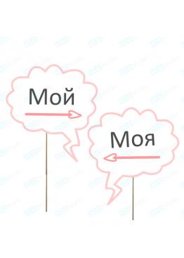 """Диалог из картона """"Мой, Моя"""" (2 шт)"""