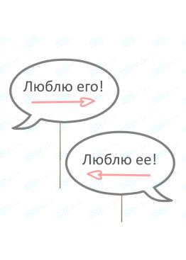 "Диалог из картона ""Люблю"" (2 шт)"