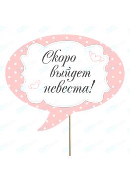 """Диалог из картона """"Скоро выйдет невеста"""" (арт.Tg17)"""