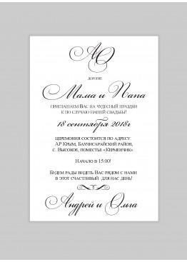 Приглашение классическое (арт. Vk34)