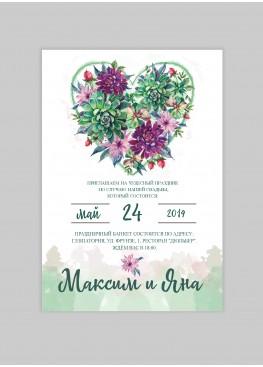 Приглашение с сердцем (арт. Vk83)