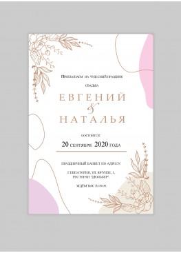 Приглашение (арт. Vk85)
