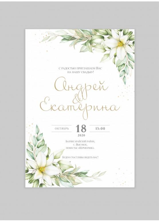 Приглашение с акварельными цветами (арт. Vk89)