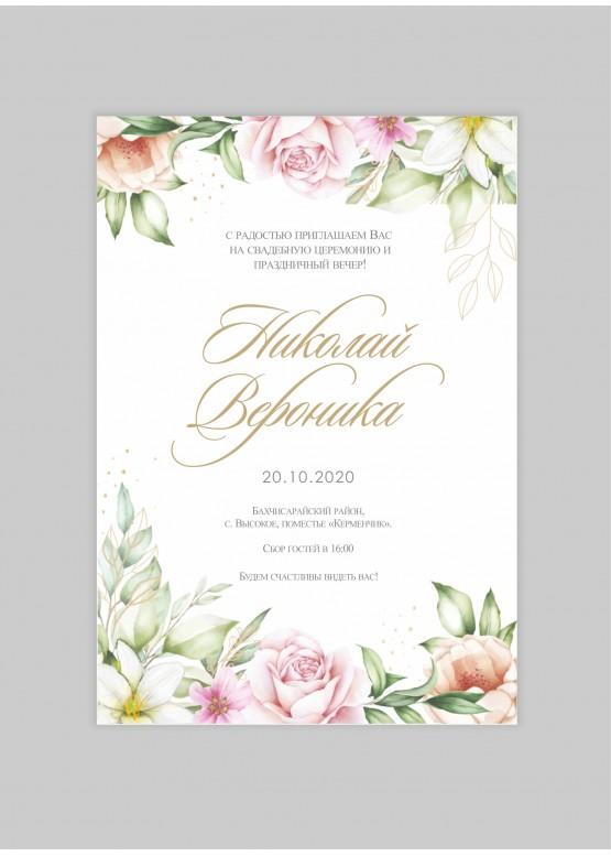 Приглашение с акварельными цветами (арт. Vk90)