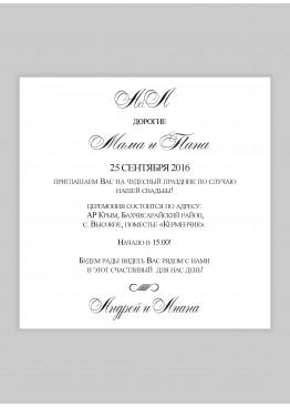 Приглашение классическое (арт. Vk1)