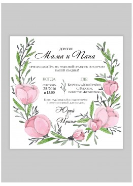 Приглашение с розовым венком (арт. Vk16)