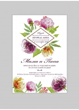 Приглашение с акварельными цветами (арт. Vk17)
