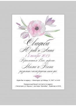 Приглашение с акварельным цветком (арт. Vk20)