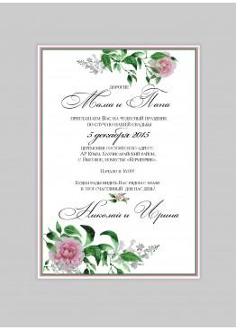 Приглашение с розами (арт. Vk21)