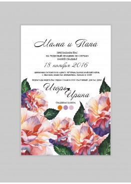 Приглашение с акварельными цветами (арт. Vk26)