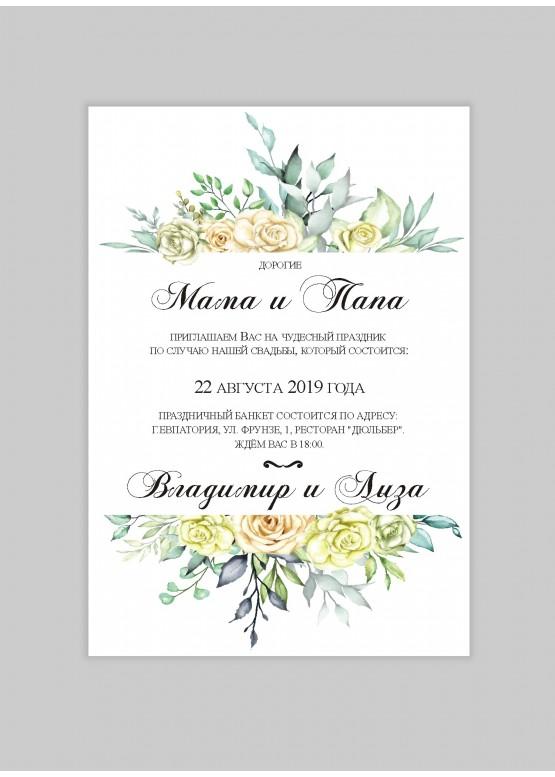 Приглашение с розами (арт. Vk42)