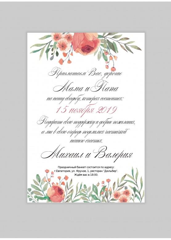 Приглашение с красными цветами (арт. Vk44)