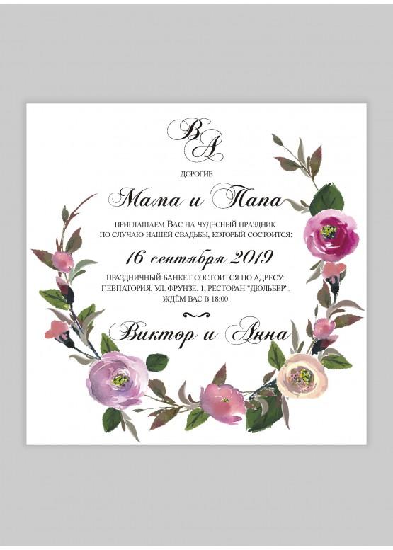 Приглашение с веночком (арт. Vk45)