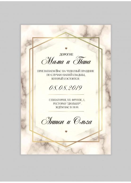 Приглашение мраморные (арт. Vk46)