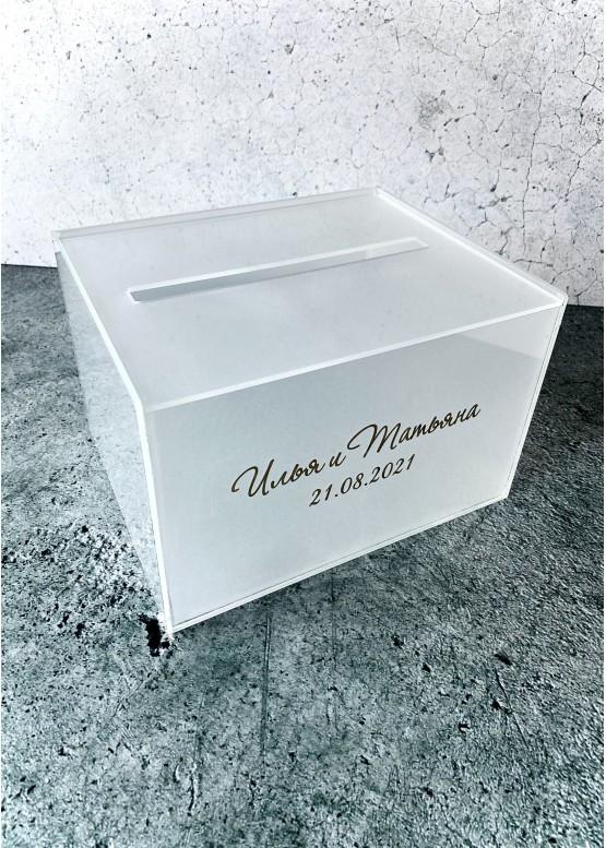 Свадебная коробка для денег матовый акрил 250х200х150 (2021)