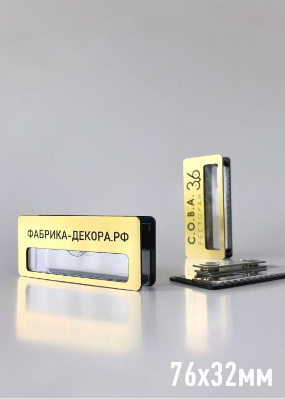 Бейдж  золото 76х32мм (пластик) с окошком. Логотип гравировка (арт.Bj7)
