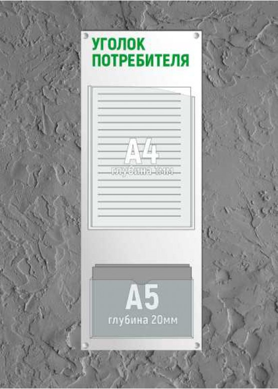 Уголок потребителя А4+А5(объём)