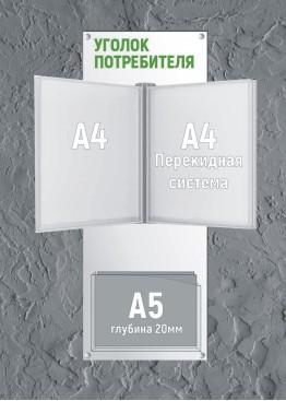 Уголок потребителя с перекидной системой А4+А5(объём)