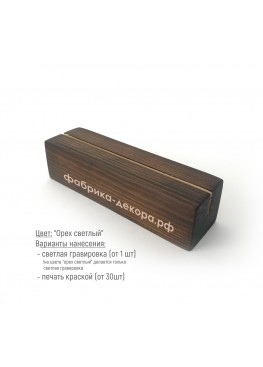 Тейбл тент A5 деревянный с покраской